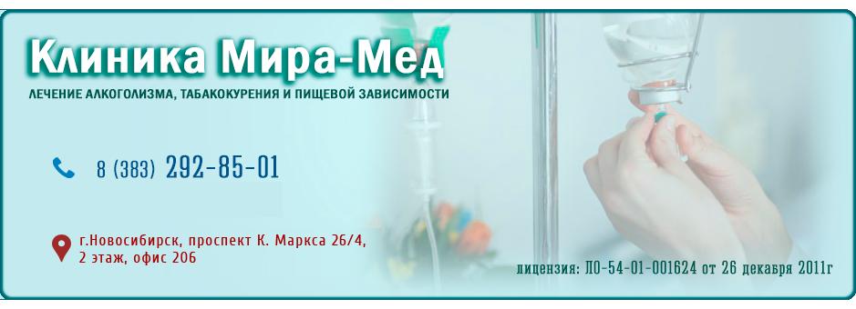 Медицинские учреждения новосибирска лечение алкоголизма и табакокурения лекарства от алкоголизма в каплях