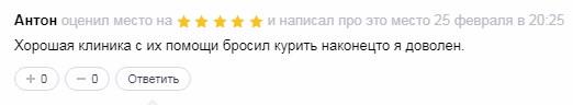 Клиника Мира мед Новосибирск отзыв